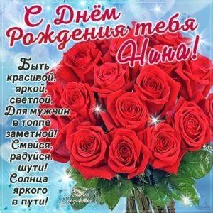 С днем рождения Нина картинки красные розы с фразами