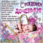 Открытки безплатно с рождением дочки