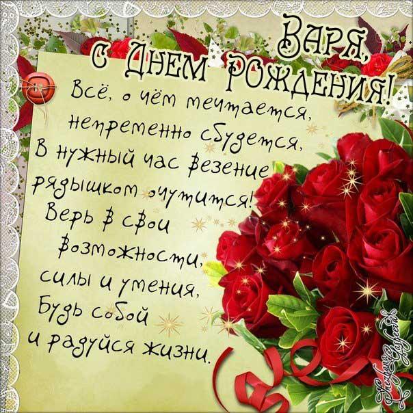 С днем рождения Варвара с надписью