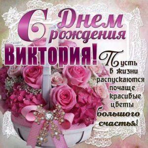 С днем рождения Виктория розовая открытка