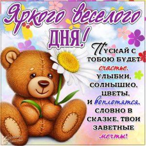 Открытка веселого яркого дня. Медвежонок, мультяшка, цветы, зверушка, текст, красивая надпись, со стихом, мигающая, картинки, пожелание.