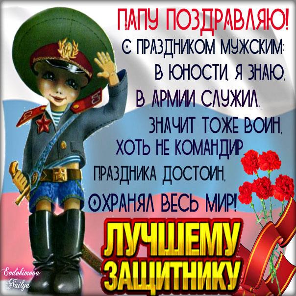 Папе открытка на 23 февраля с Днём защитника Отечества