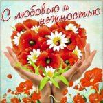 С любовью и нежностью открытка