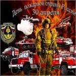 День пожарных картинки