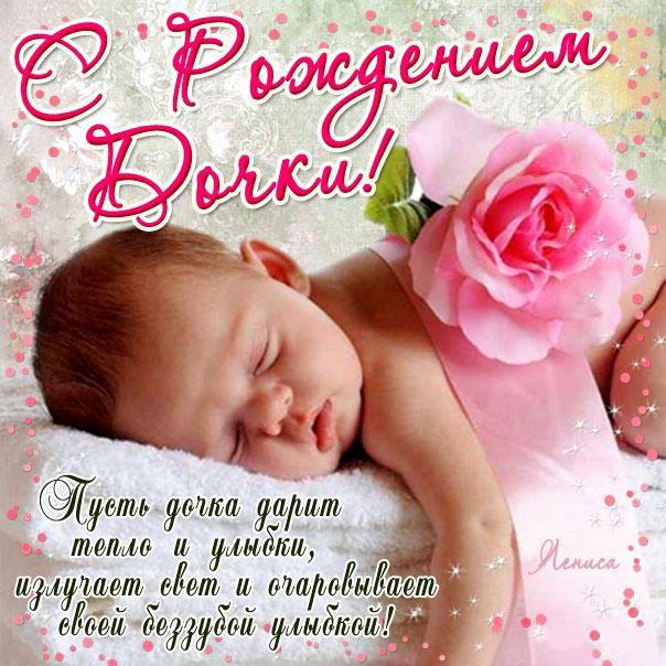Открытка с рождением ребенка девочки