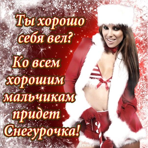 поздравления с новым годом