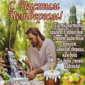 Чистый четверг церковные открытки, с чистым четвергом верующим, православные чистый четверг, религиозные анимация