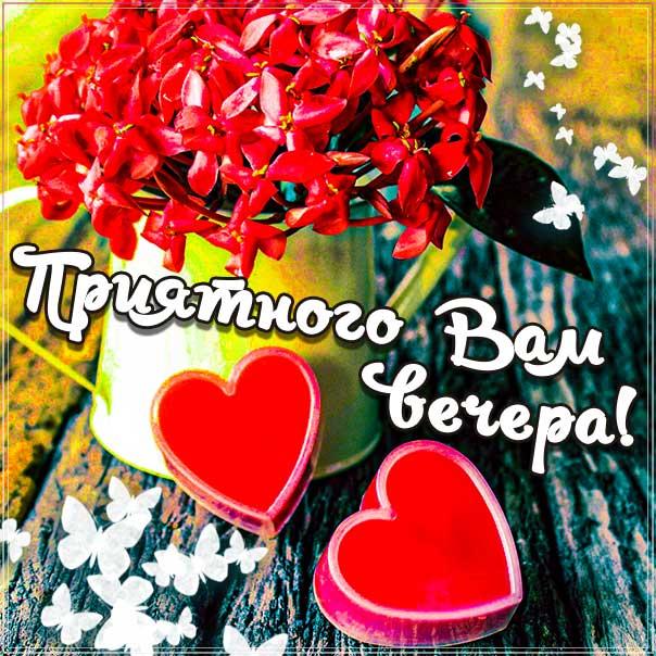Приятного вечера, романтического вечера, релакс вечером, сердечки, цветы вечер, доброго вечера