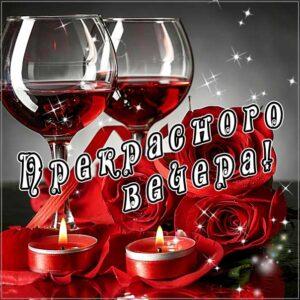 Приятного вечера, романтического вечера, шампанское вечером, бокалы, розы, доброго вечера