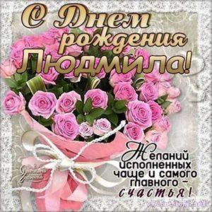 C днем рождения Людмила открытка букет роз