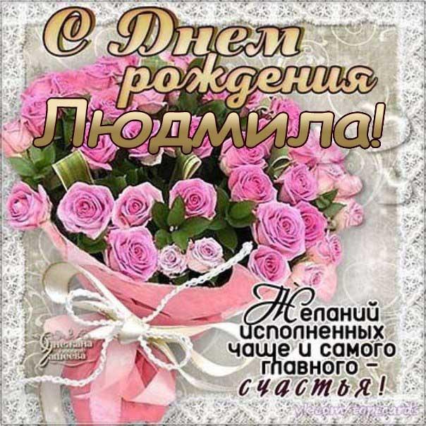 pozdravleniya-s-dnem-rozhdeniya-lyudmile-otkritki foto 18