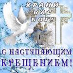 Поздравительные открытки Крещение