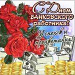 Музыкальные открытки банковскому работнику