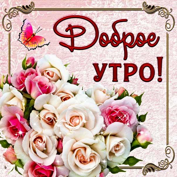 Картинка утро доброе розы, бабочки. С утром надпись, цветы, утренний позитив, стишок, узоры, мерцающая, открытка утречко, удачного утра.