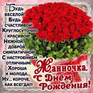 С днем рождения Жанна картинка. Корзина с розами, розы, красные, с музыкой, надпись, стихотворение.