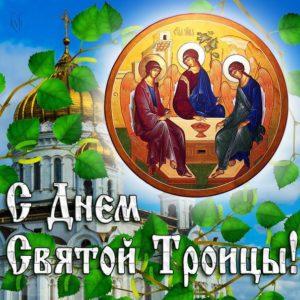 Открытки красивые Троица