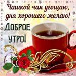 Утро угощаю чаем открытка