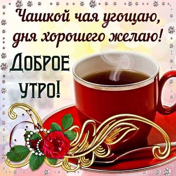 Картинка доброе утро чаем угощаю. Красивого утра улыбок, с букетом гиф, с надписью, утро чай, доброго утра удачного дня, с бликами, эффекты, утро с пожеланием, открытка, роза, мерцающая.