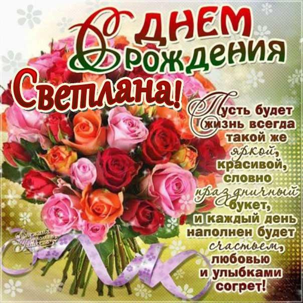 pozdravleniya-s-dnem-rozhdeniya-zhenshine-svetlane-otkritki foto 8