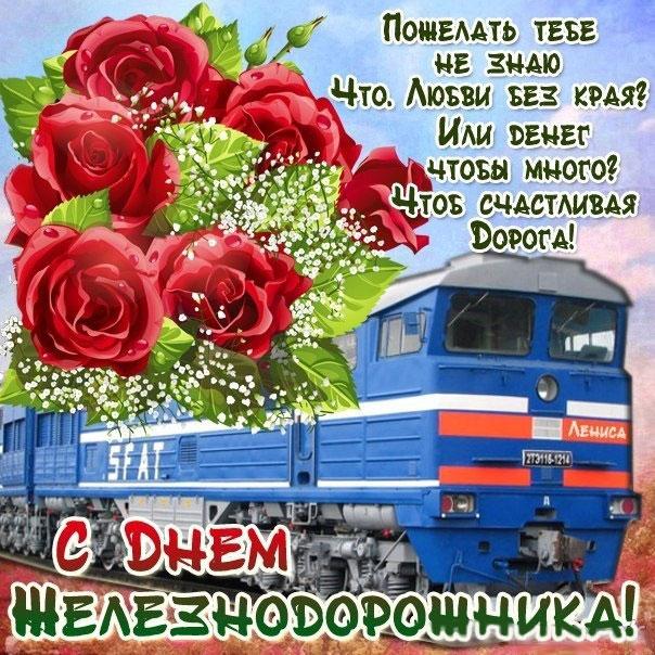 Праздник день Железнодорожника