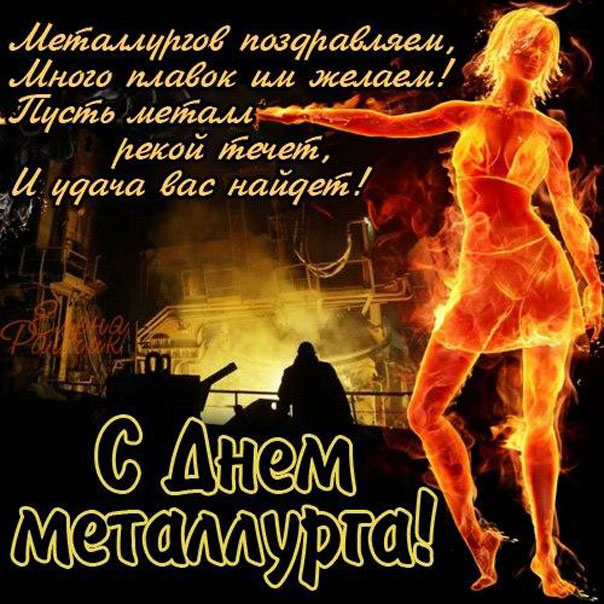 Поздравления открытки к дню металлурга, лет брату