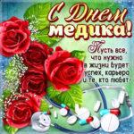 Медицинским работникам красивые поздравления открытки