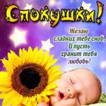 Бесплатные открытки спокойной ночи