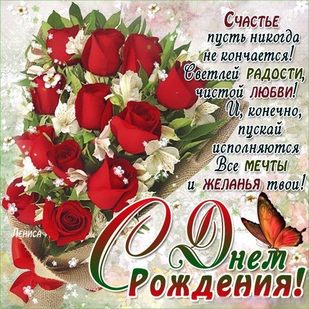 pozdravlenie-s-dnem-rozhdeniya-otkritki-rozi foto 19