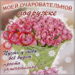 Подруге открытки порадовать пожелания