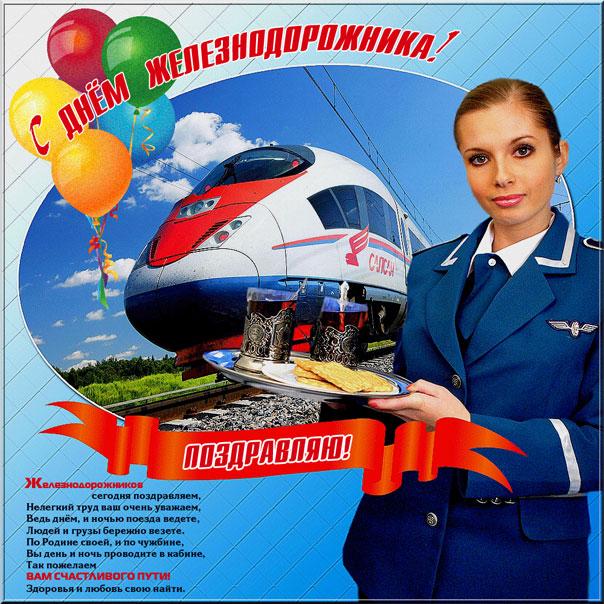 Поздравления с Днем железнодорожника проводникам