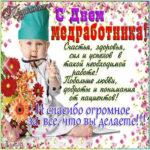 Милые позитивные открытки день Медика