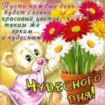 Пожелания открытки хорошего дня