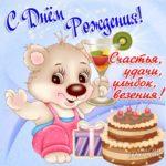 Бесплатные открытки с днем рождения
