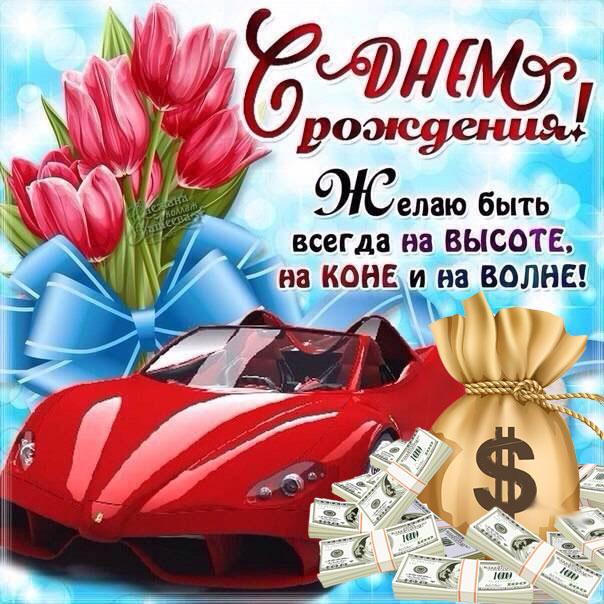 otkritka-pozdravleniya-s-dnem-rozhdeniya-odnoklassniku foto 12