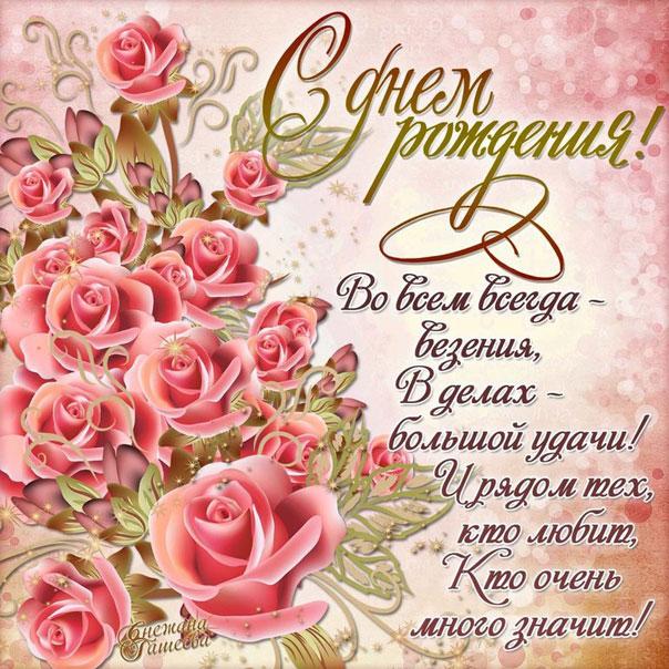 открытки картинки с днем рождения девушке