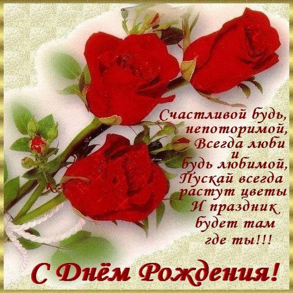 pozdravlenie-s-rozhdeniem-otkritki-dlya-zhenshini foto 13