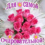 Открытки цветы девушке