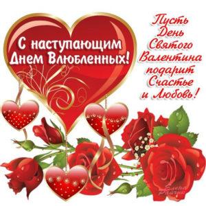 Анимация музыкальные открытки с днем святого Валентина
