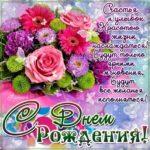 Цветы открытки с Днем Рождения