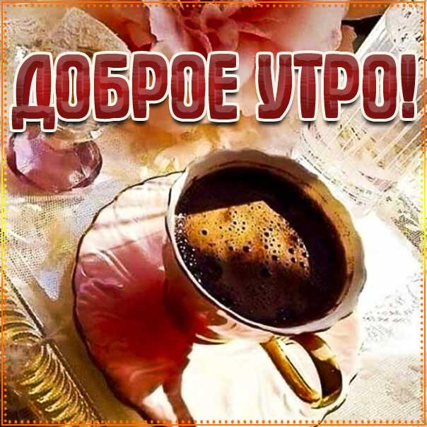 Доброе утро открытки, желаю классного настроения, утро кофе, позитива с утра анимация