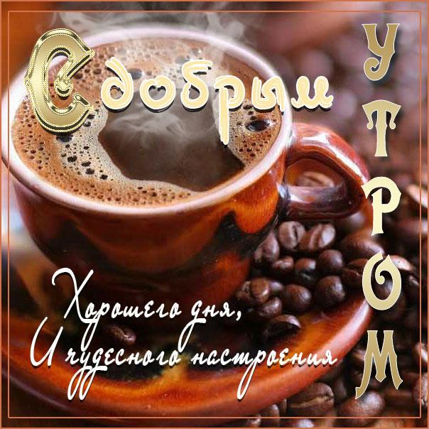 Открытки с добрым утром и хорошего дня и настроения для мужчин