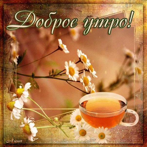 Утро чай музыка