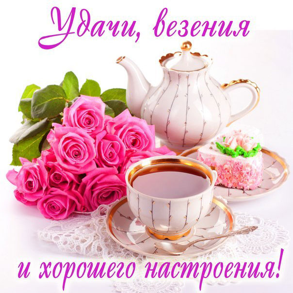 Открытки хорошего приятного Утра