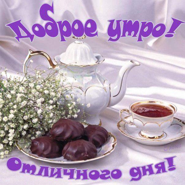 Красивые открытки с добрым Утром