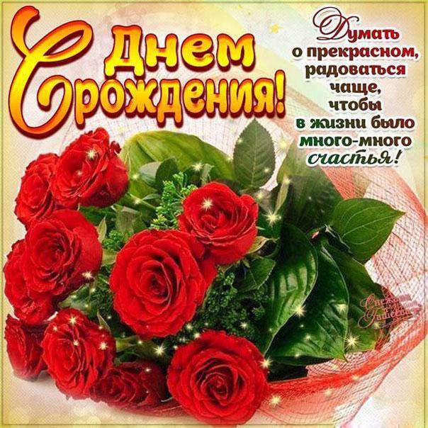 pozdravleniya-s-dnem-rozhdeniya-devushke-mercayushie-otkritki foto 11