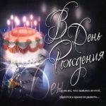 Большая открытка с Днем Рождения