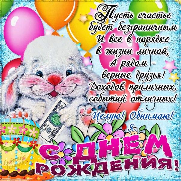 pozdravlenie-s-dnem-rozhdeniya-otkritki-detskie foto 11