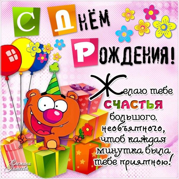 Пожелания с Днем Рождения