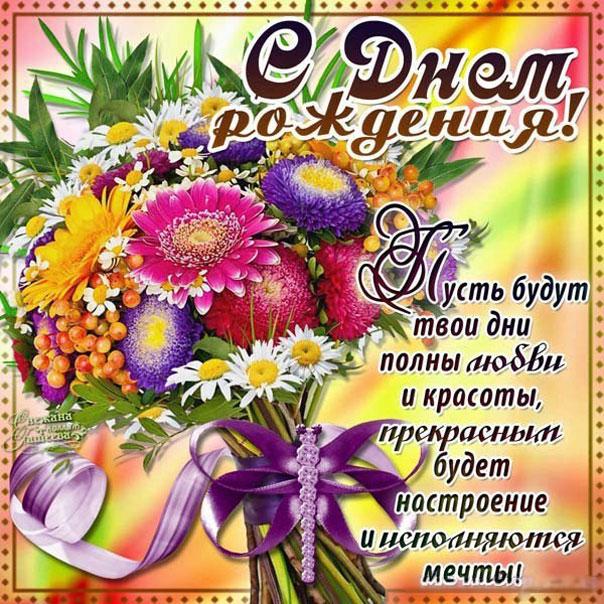 pozdravleniya-s-dnem-rozhdeniya-mercayushie-otkritki-krasivie foto 18