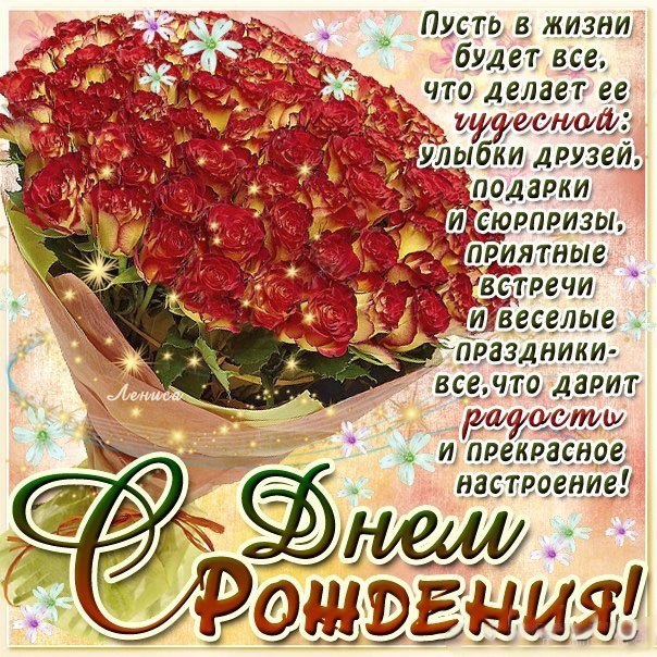 День рождения шикарный букет роз